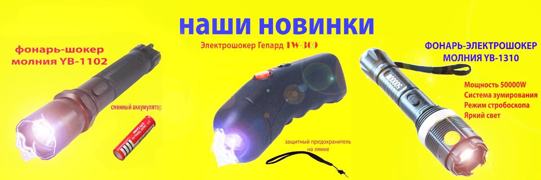 электрошокеры новинки